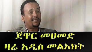 Ethiopia : ጀዋር መሀመድ  ዛሬ አዲስ መልእክት አስተላልፏል