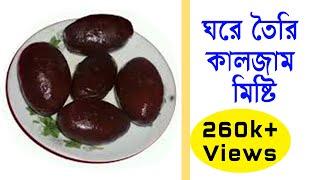 how to make kalojam misty in Bangla//ঘরে তৈরি কালজাম মিষ্টি