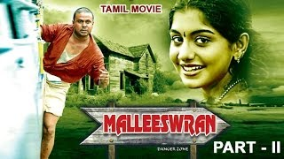 Boologam - Malleswaran - Tamil Full Length Movie Part 2 - Dileep, Meera Nandan