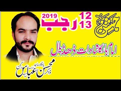 Zakir Mohsin Rukan | Jashan 12/13 Rajab 2019 Dhudial |