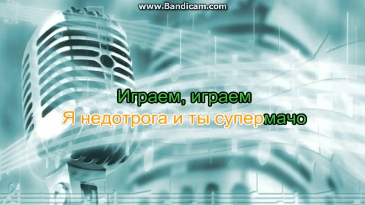 слушать музыку а че че караоке