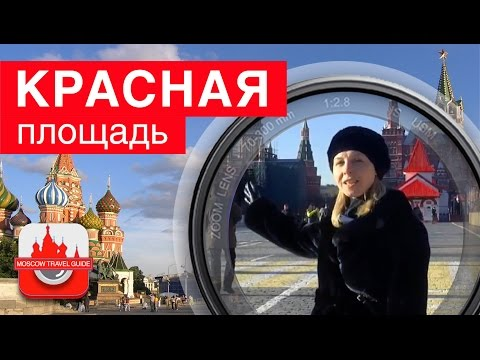 Красная площадь в Москве. Достопримечательности Красной площади.