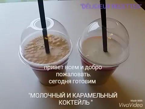 Как сделать карамельный коктейль