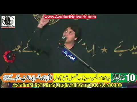 Zakir Shawal Haider || Majlis 10 Safar 2017 Dullha Chakwal ||