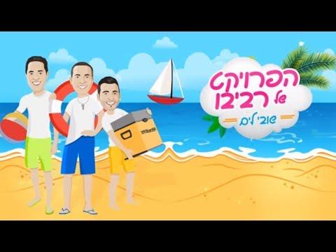 הפרויקט של רביבו - שובי לים | The Revivo Project - Shuvi Layam
