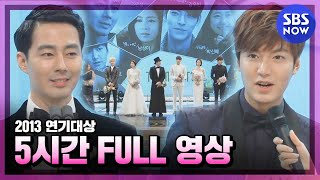 SBS [연기대상] - 생중계(Drama Awards Live streaming)