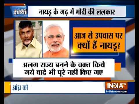 Andhra Pradesh CM Chandrababu Naidu to start dharna in Delhi today