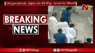 CM KCR Fires Over Yadadri Temple Reconstruction Works | NTV
