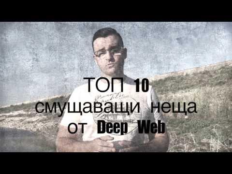 Топ 10 ТАЙНИ на DEEP Web