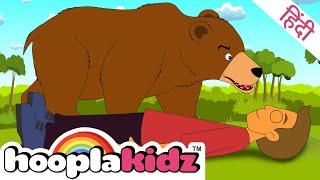 The Bear and The Two Travelers - भालू और दो यात्री | Hindi Moral Kahaniya | Hindi Short Stories