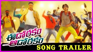 Eedo Rakam Aado Rakam Movie Title Song Trailer - Manchu Vishnu, Raj Tarun