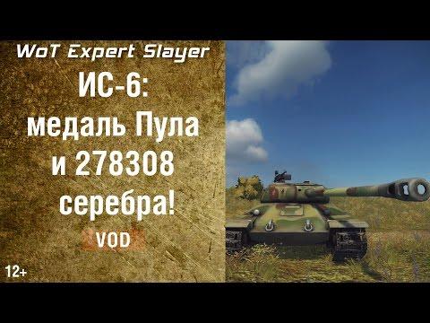 Ретроспектива. ИС-6 - медаль Пула и 278308 серебра! Тяжелый танк ИС-6.