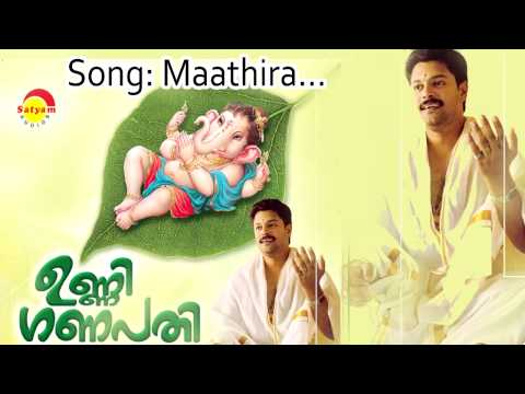 Maathira  - Unni Ganapathi video