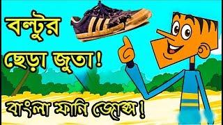 বল্টুর ছেড়া জুতা 😂😂Bangla Funny Jokes 2019।।Boltur Chera Juta।।Comedy Buzz