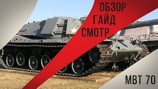 Как играть на MBT 70 | Armored Warfare