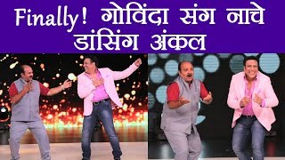Dancing Uncle & Govinda FINALLY dance TOGETHER on Madhuri Dixit's show Dance Deewane! | FilmiBeat