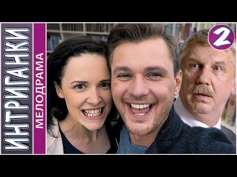 Интриганки (2018). 2 серия. Мелодрама, комедия.