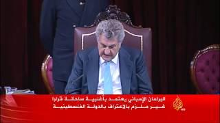 البرلمان الإسباني يعتمد قرارا غير ملزم بالاعتراف بدولة فلسطين