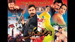 PUTTAR HUMAYUN GUJJAR DA (2007) - SHAAN & NARGIS - OFFICIAL PAKISTANI MOVIE