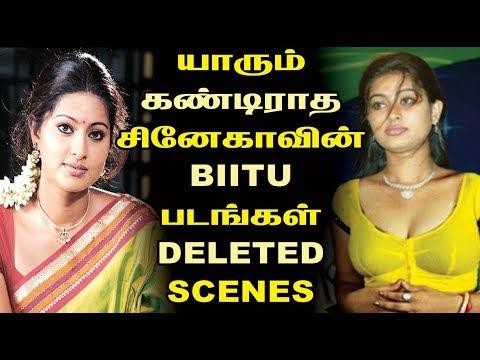 யாரும் கண்டிராத  சினேகாவின் BITTU படங்கள் DELETED SCENES | Tamil Cinema News | Tamil Rockers | News thumbnail