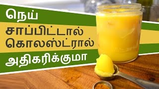 Does Ghee Increase Your Blood Cholesterol?