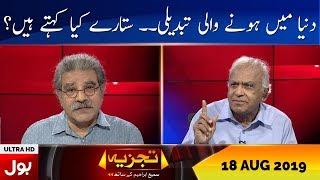Tajzia With Sami ibrahim Full Episode | 18th August 2019 | BOL News