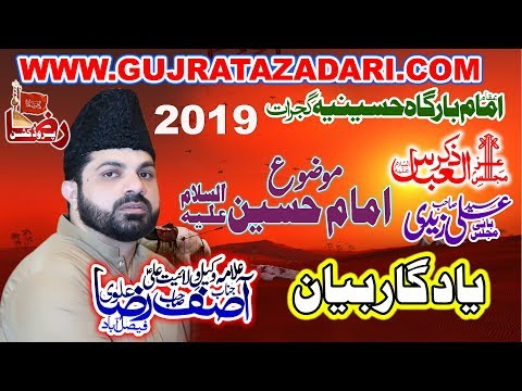 Allama Asif Raza Alvi | 3 Safar 2019 | Hussania Imam Bargah Gujrat || Raza Production
