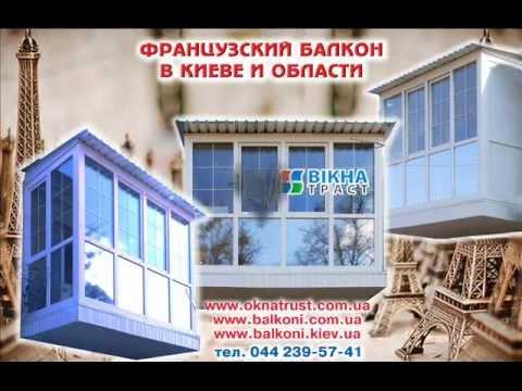 Французский балкон в Хрущевке и в Сталинке