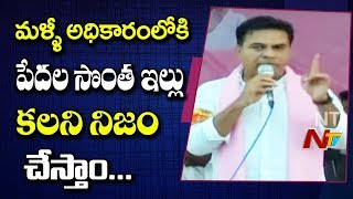 KTR Promised Double Bed Room Houses For Each Family In Telangana | NTV