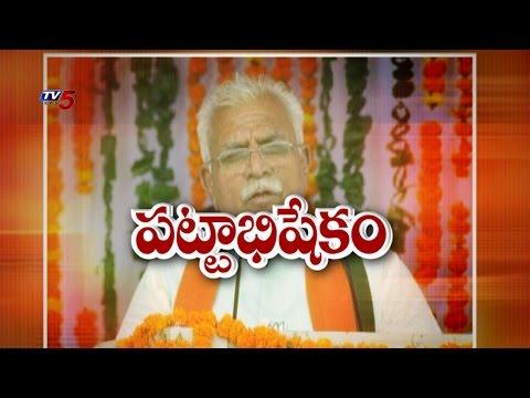 Manohar Lal Khattar To Take Oath As Haryana CM Today | Haryana : TV5 News
