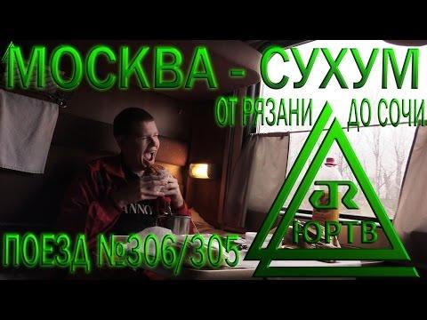 ЮРТВ 2016: Поездка от Рязани до Сочи на поезде №306/305 Москва - Сухум. [№142]