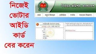 National ID Card Bangladesh | জাতীয় পরিচয়পত্র নিজেই বেরকরেনিন. পর্ব-2 | mn multimedia