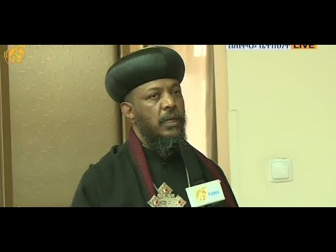 Fana Television Latest News |The Holy Synod of the Ethiopian Orthodox Tewahedo Church
