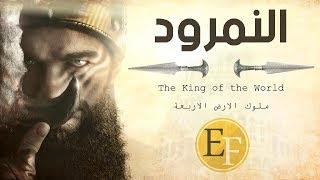 النمرود ، الملك الذي ملك الارض كلها ولم يصمد امامه اي جيش | ملوك الارض الاربعة