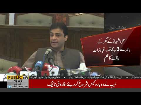 LHC orders to remove encroachments outside Hamza Shehbaz's residence till 3 pm today