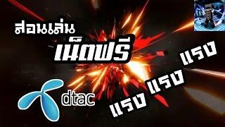 เล่นเน็ตฟรี dtac ได้100% | Mueng Gamer