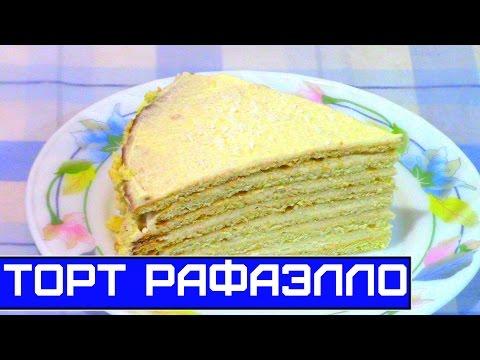 Торт Рафаэлло с Крем - Пломбиром, Простой и Вкусный Рецепт