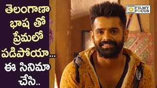 Ram Pothineni about Telangana Language and Ismart Shankar Movie || Puri Jagannadh