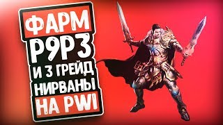 ФАРМ Р9Р3 и НИРВАНЫ 3 ГРЕЙДА НА PWI | PERFECT WORLD 2018