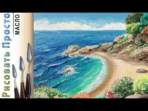 """""""Пляж в морской бухте"""" как нарисовать пейзаж 🎨МАСЛО и МАСТИХИН! ДЕМО Мастеркласс"""