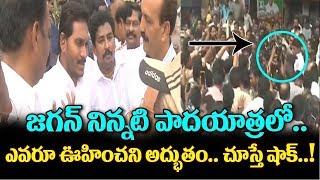 YS Jagan Praja sankalpa yatra East Godavari dist Crazy Fans Konaseema Followers | TTM