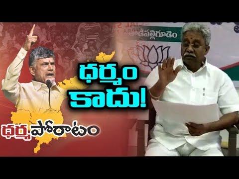 Pydikondala Manikyala Rao Slams CM Chandrababu over his Dharma Porata Deeksha | Tadepalligudem