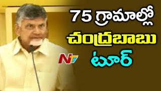CM Chandrababu Naidu to Commence Grama Darshini Programme in AP From Today | NTV