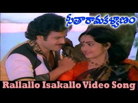 Rallallo Isakallo Video Song || Seetha Rama Kalyanam Movie || Balakrishna, Rajani