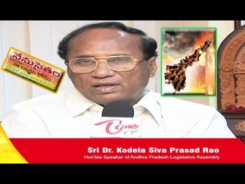 NENU SAITHAM    Sri Dr. Kodela Siva Prasad Rao