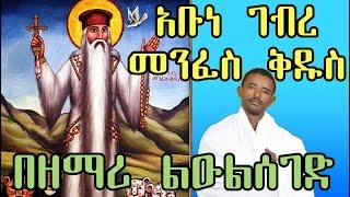 New Mezmur -  Ethiopian Orthodox Mezmur by Zemari Lulsged Getachew