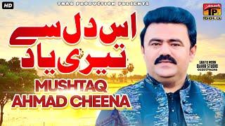 Mushtaq Ahmed Cheena | Is Dill Say Teri Yaad | New Saraiki Songs | Thar Production