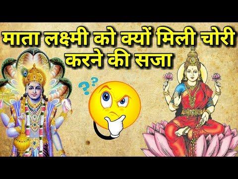 माता लक्ष्मी को क्यों मिली चोरी करने की सजा   Mata Laxmi & Lord Vishnu Story In Hindi Full HD 2017 thumbnail