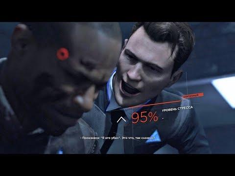 ПРИЖАТЬ АНДРОИДА! 100% СТРЕСС на допросе, ЧТО ПРОИЗОЙДЕТ? - Detroit: Become Human