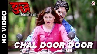 Chal Door Door | Yudh-Astitvachi Ladai | Tejaswini Pandit & Rajesh Shringarpure